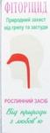 Капли для носа натуральные, Фиторицид, 10мл