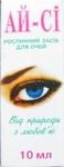Капли для глаз натуральные, АЙ-СИ ,10мл, Фиторицид