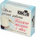 Натуральное мыло ручной работы Козье молоко и овес, 100г