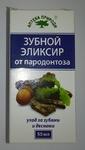 Зубной эликсир, от пародонтоза, 50мл, ДанаЯ