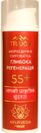 Triuga Ayurmix Сироватка ГЛИБОКА РЕГЕНЕРАЦІЯ 55 +, 50 мл