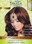 Краска для волос аюрведическая, на основе хны, цвет Шоколад, 25гр,Триюга Хербал