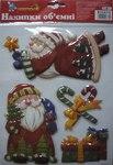 Наклейка объемная Дед мороз, Новогодько